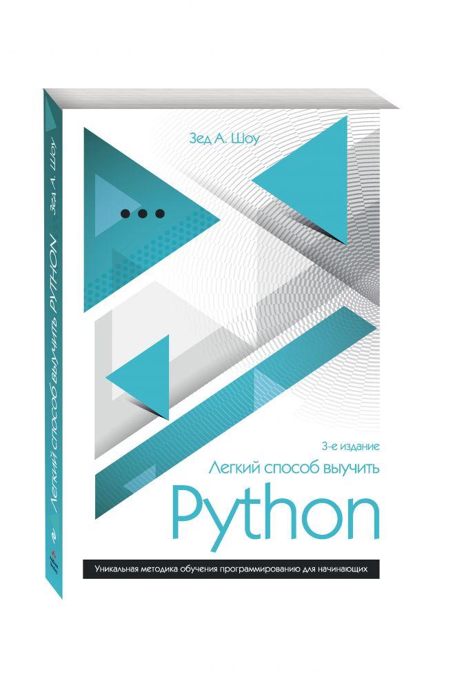 Зед Шоу - Легкий способ выучить Python обложка книги