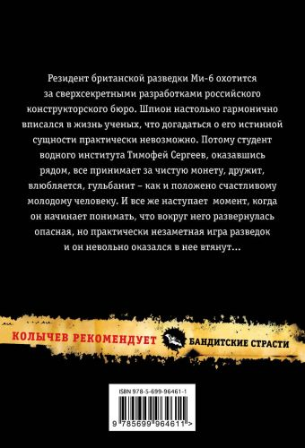 Опасная красота Кирилл Казанцев
