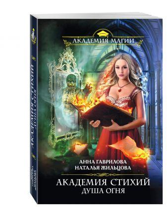 Анна Гаврилова, Наталья Жильцова - Академия Стихий. Душа Огня обложка книги