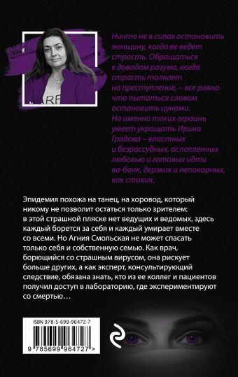 Хоровод обреченных Ирина Градова