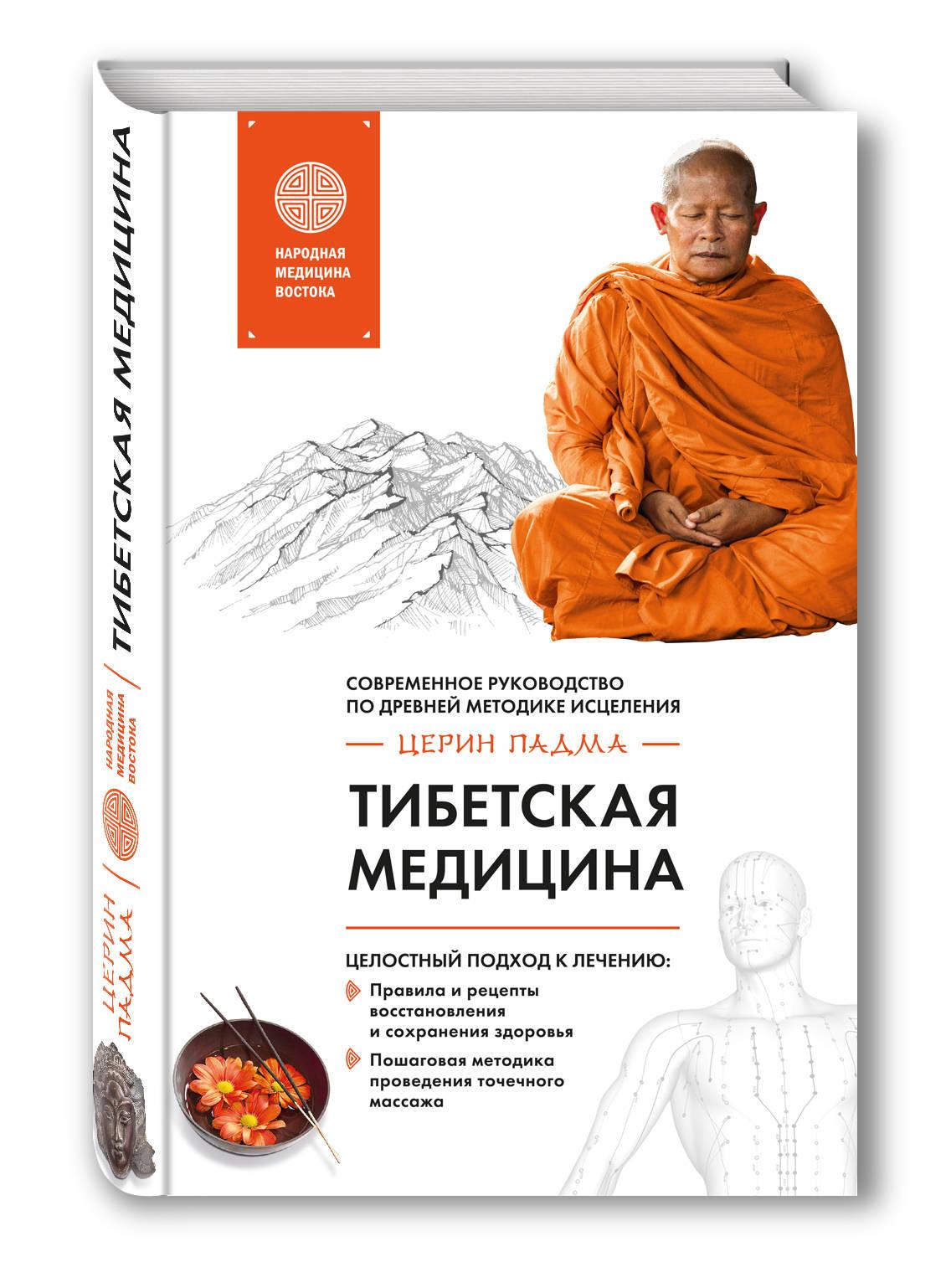 Церин Падма Тибетская медицина церин п тибетская медицина современное руководство по древней методике исцеления