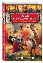 Сергей Нуртазин - Русь неодолимая. Меж крестом и оберегом' обложка книги