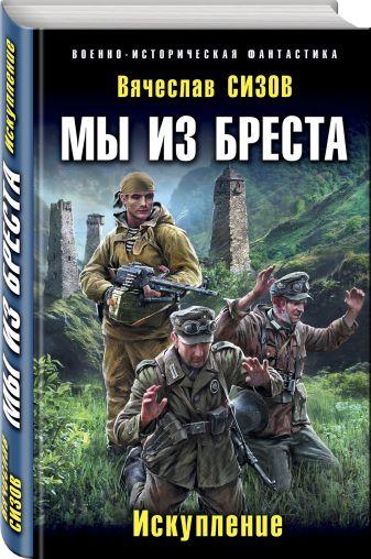 Вячеслав Сизов - Мы из Бреста. Искупление обложка книги