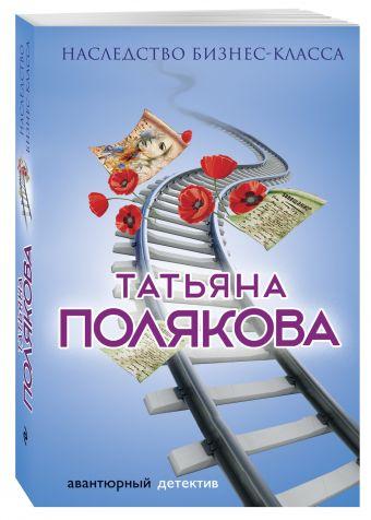 Наследство бизнес-класса Полякова Т.В.