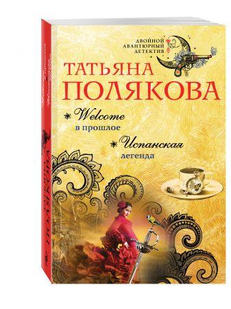Татьяна Полякова - Welcome в прошлое. Испанская легенда обложка книги