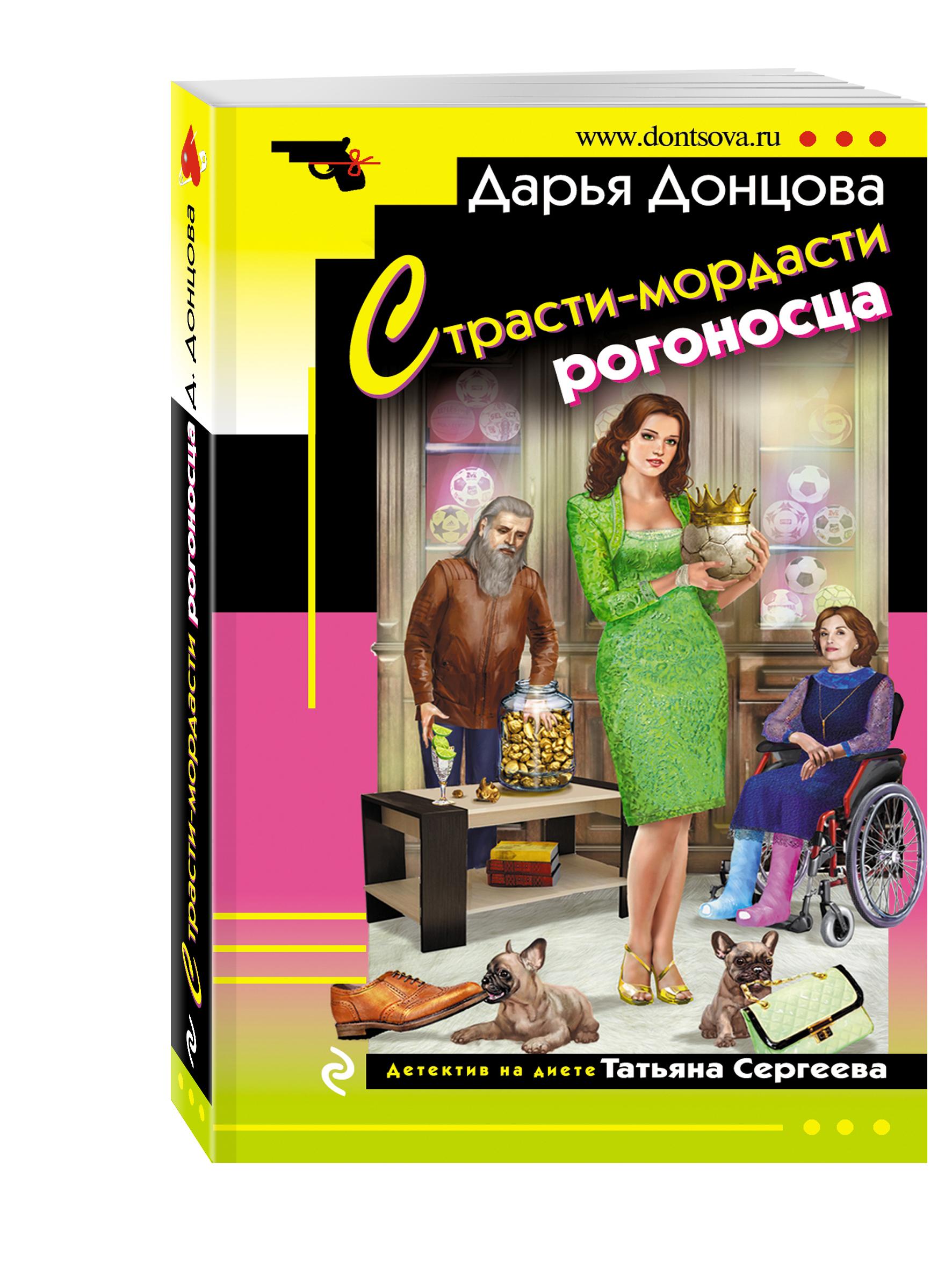 Донцова Дарья Аркадьевна Страсти-мордасти рогоносца
