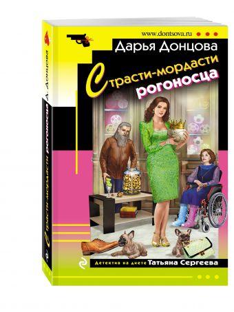 Страсти-мордасти рогоносца Донцова Д.А.