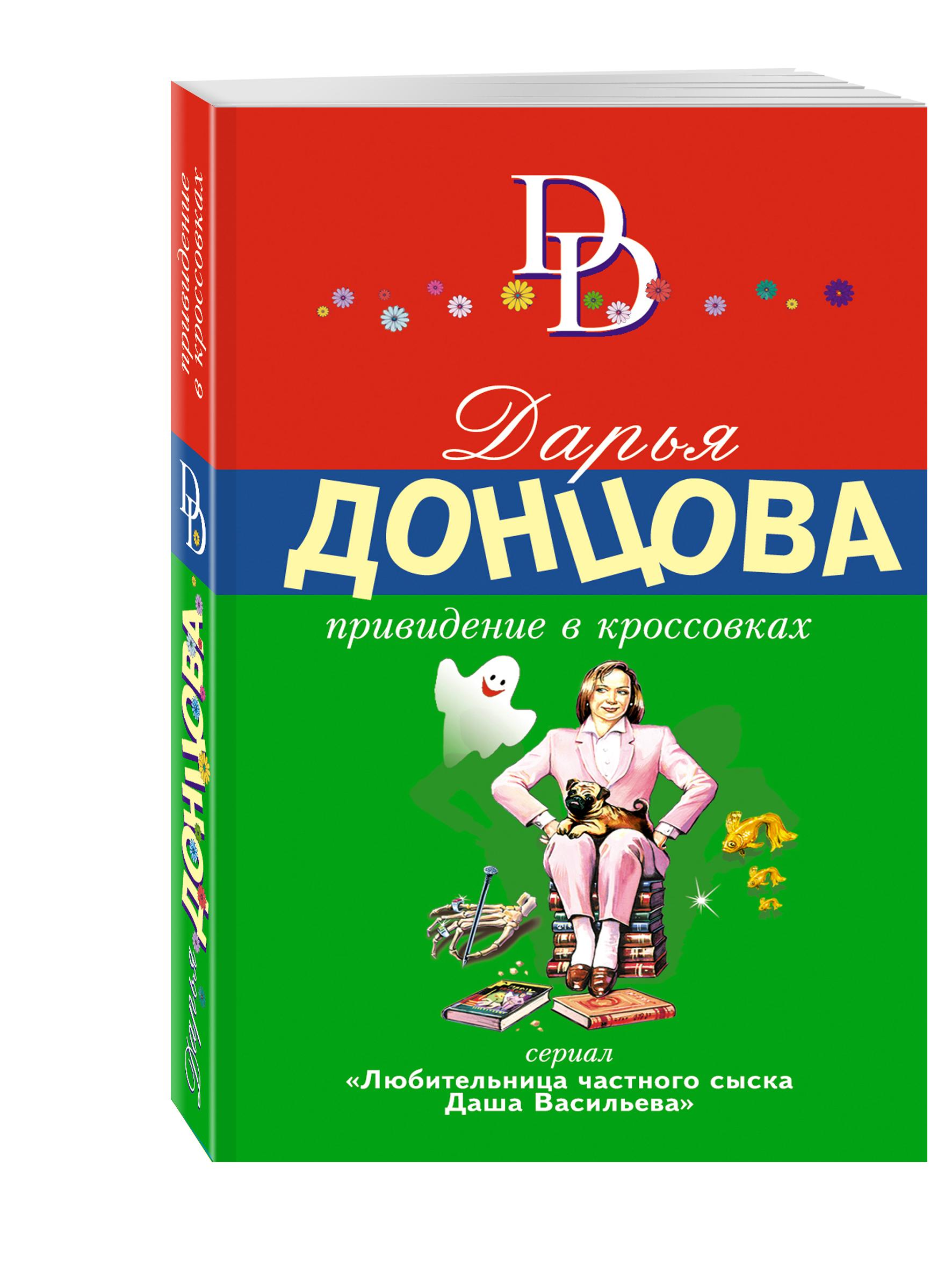 Донцова Д.А. Привидение в кроссовках дарья донцова спят усталые игрушки