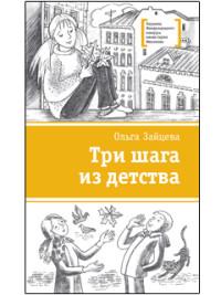 Зайцева - ЛМК Зайцева. Три шага из детства обложка книги