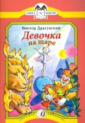 Драгунский - КК Драгунский. Девочка на шаре обложка книги