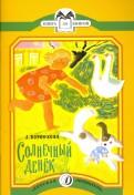 Воронкова - КК Воронкова. Солнечный денёк обложка книги