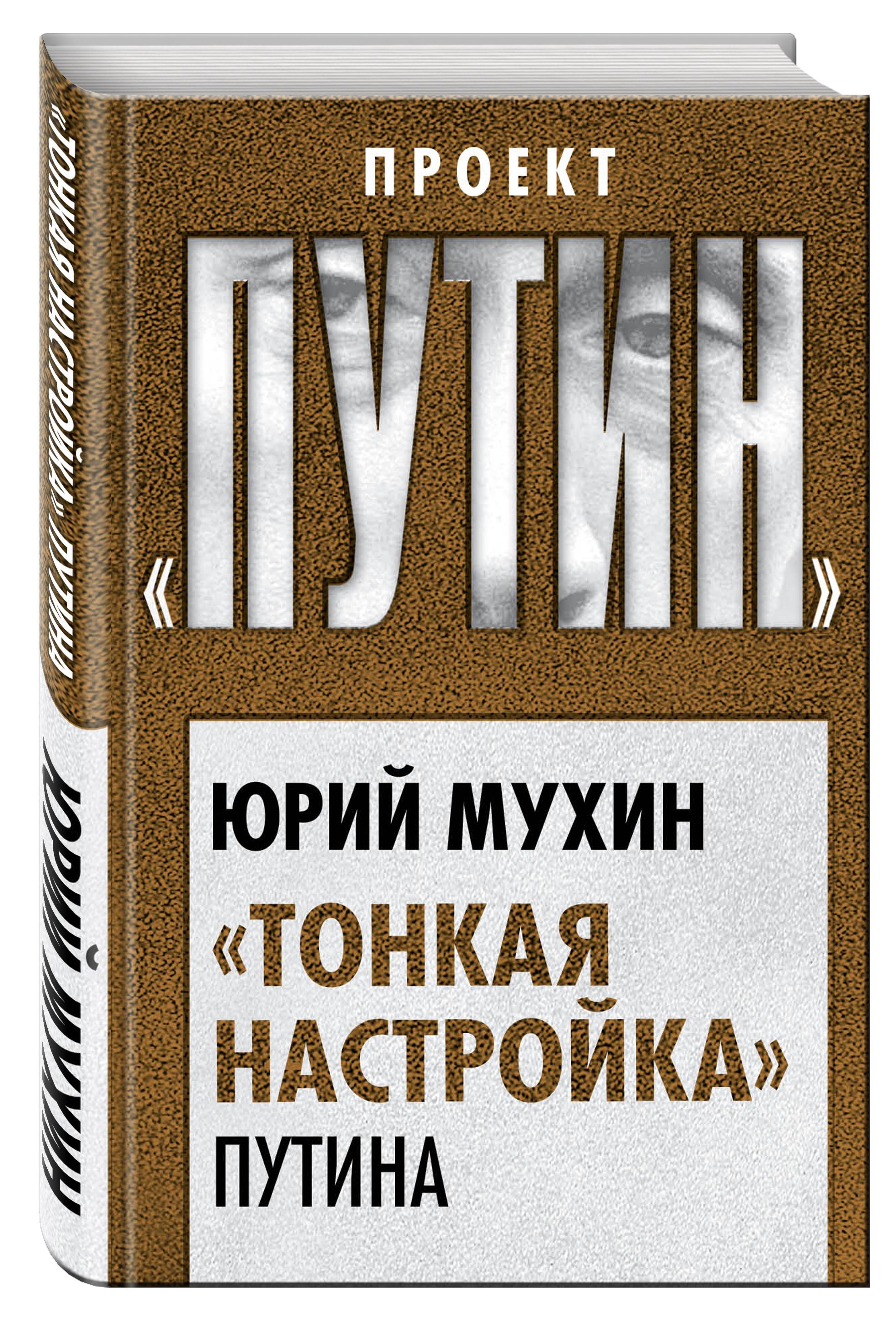 Юрий Мухин «Тонкая настройка» Путина алексей мухин пакт путина медведева прочный мир или временный союз