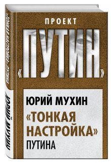 «Тонкая настройка» Путина