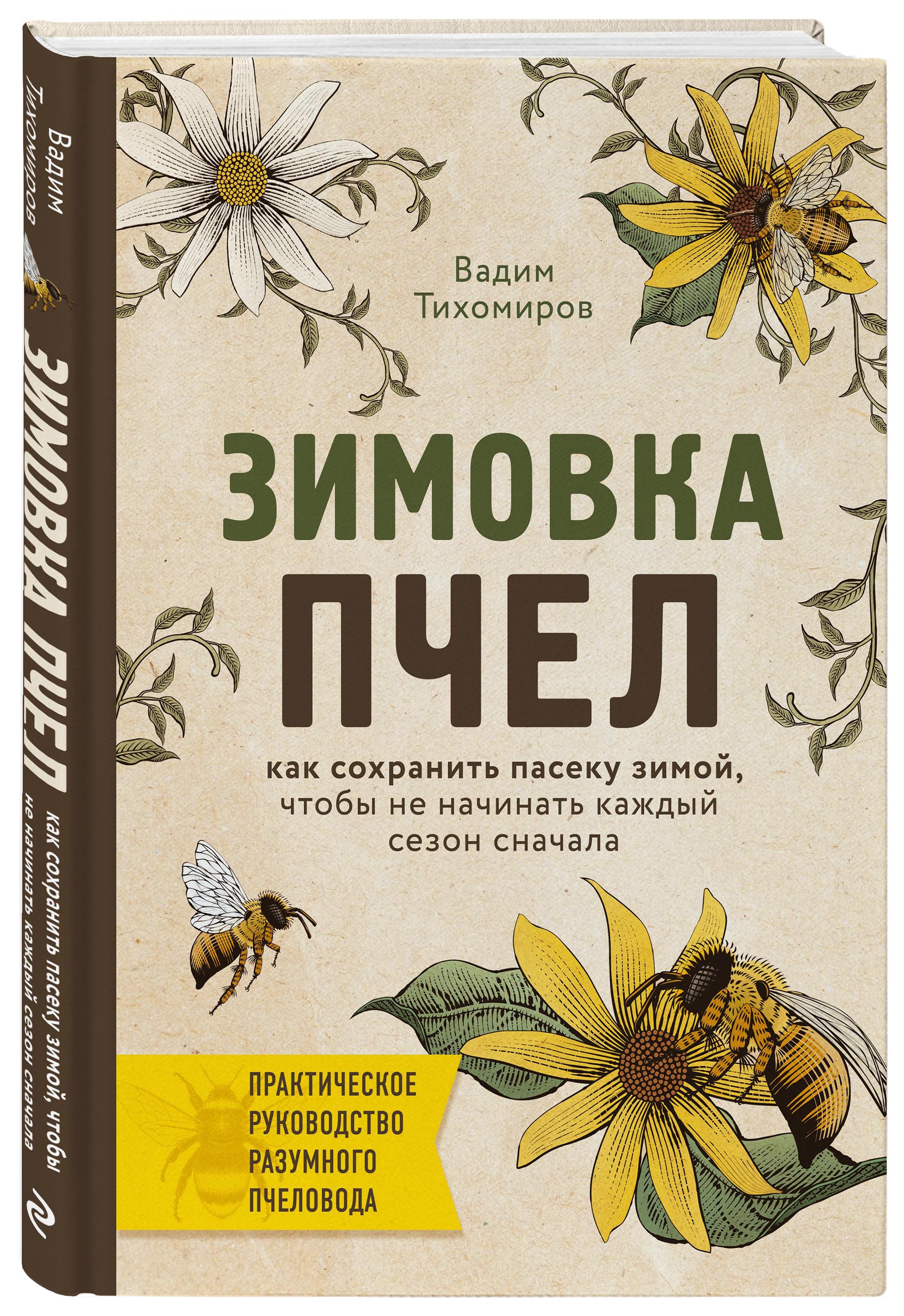 Тихомиров В.В. Зимовка пчел. Как не начинать каждый сезон сначала ISBN: 978-5-699-96494-9 вадим тихомиров психология лентяя