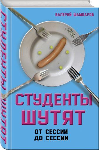 Валерий Шамбаров - Студенты шутят. От сессии до сессии обложка книги