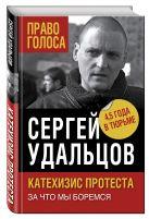 Удальцов С.С. - Катехизис протеста. За что мы боремся' обложка книги