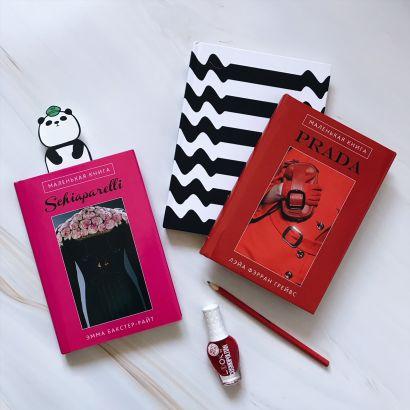 Для самой модной! +Блокнот в подарок (оф.2) (комплект) - фото 1