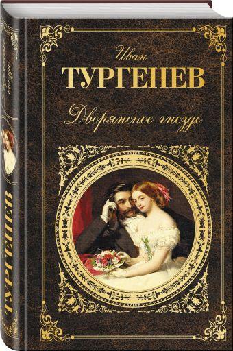 Дворянское гнездо Иван Тургенев