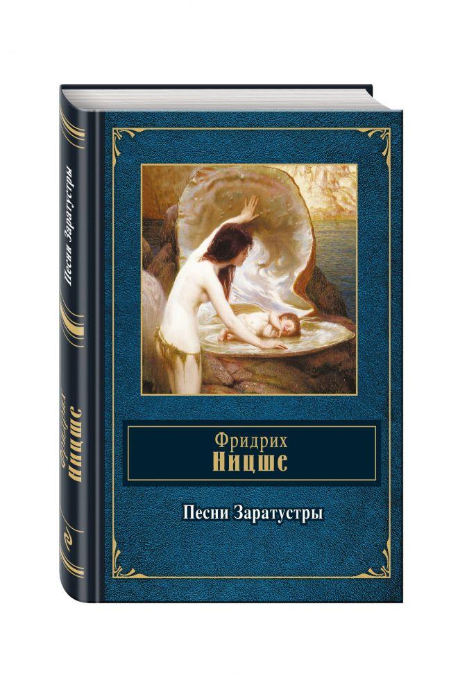 Фридрих Ницше - Песни Заратустры обложка книги