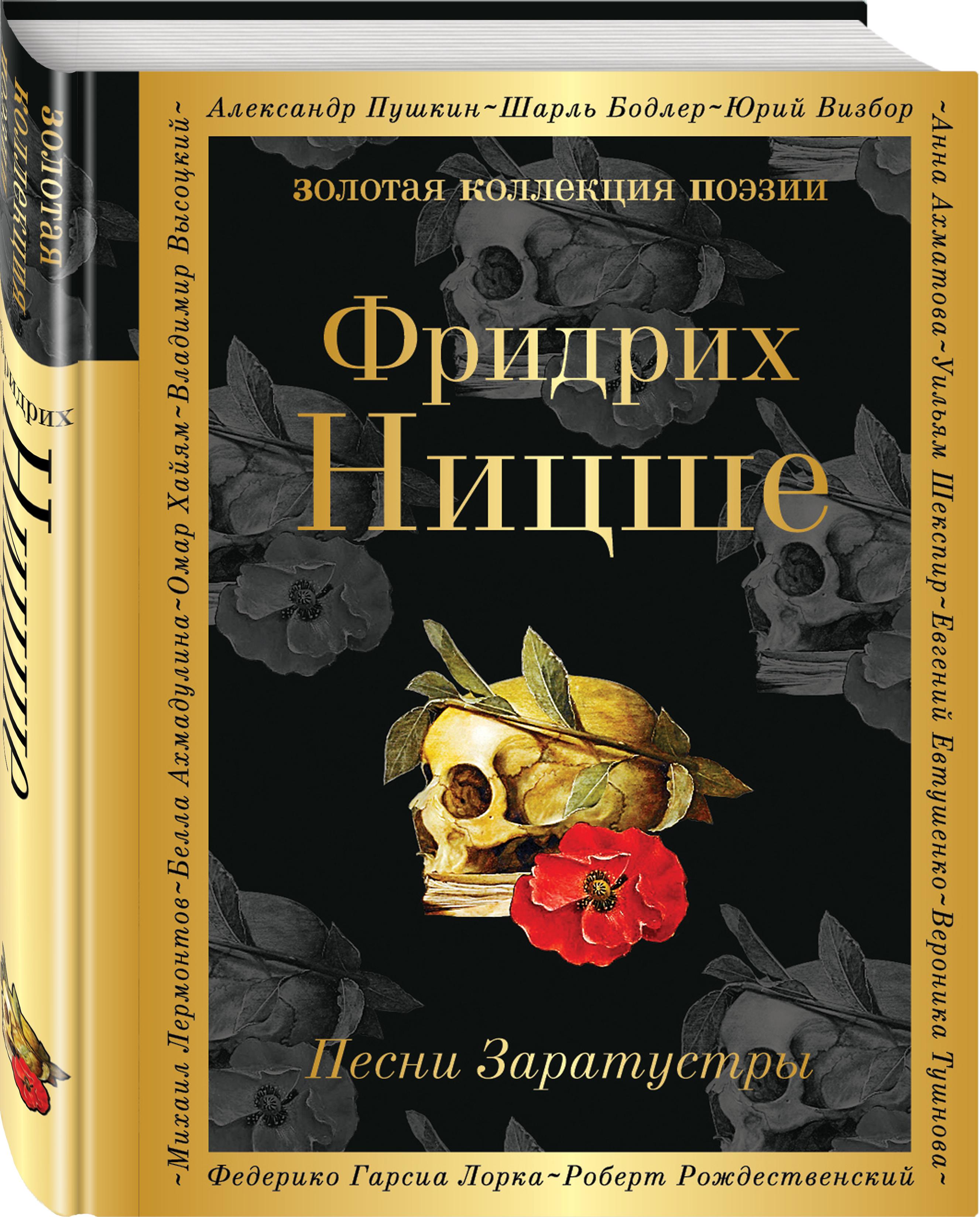 Ницше Ф. Песни Заратустры ISBN: 978-5-699-96523-6 а ф иванов песни классика думы и юмористические стихотворения