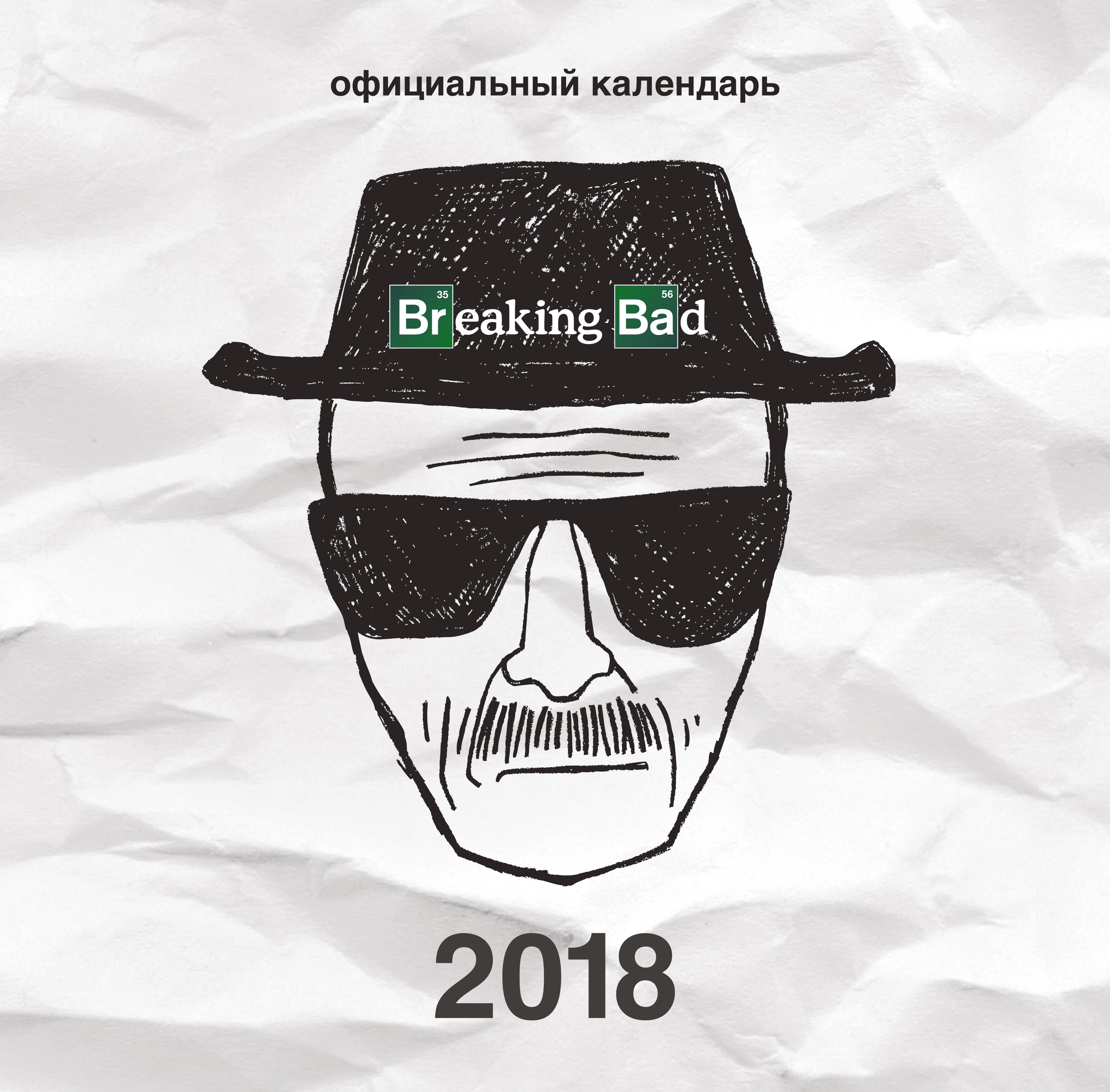 Breaking Bad. Календарь настенный на 2018 год майка классическая printio во все тяжкие braiking bad ч б
