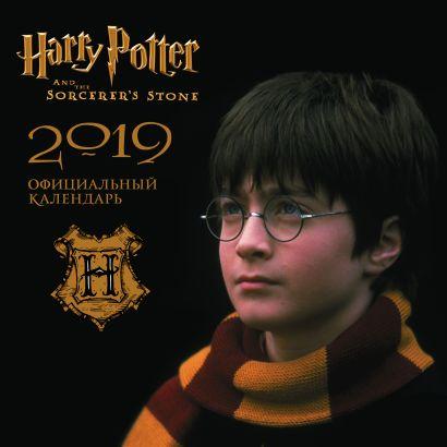 Гарри Поттер. Календарь настенный на 2019 год - фото 1