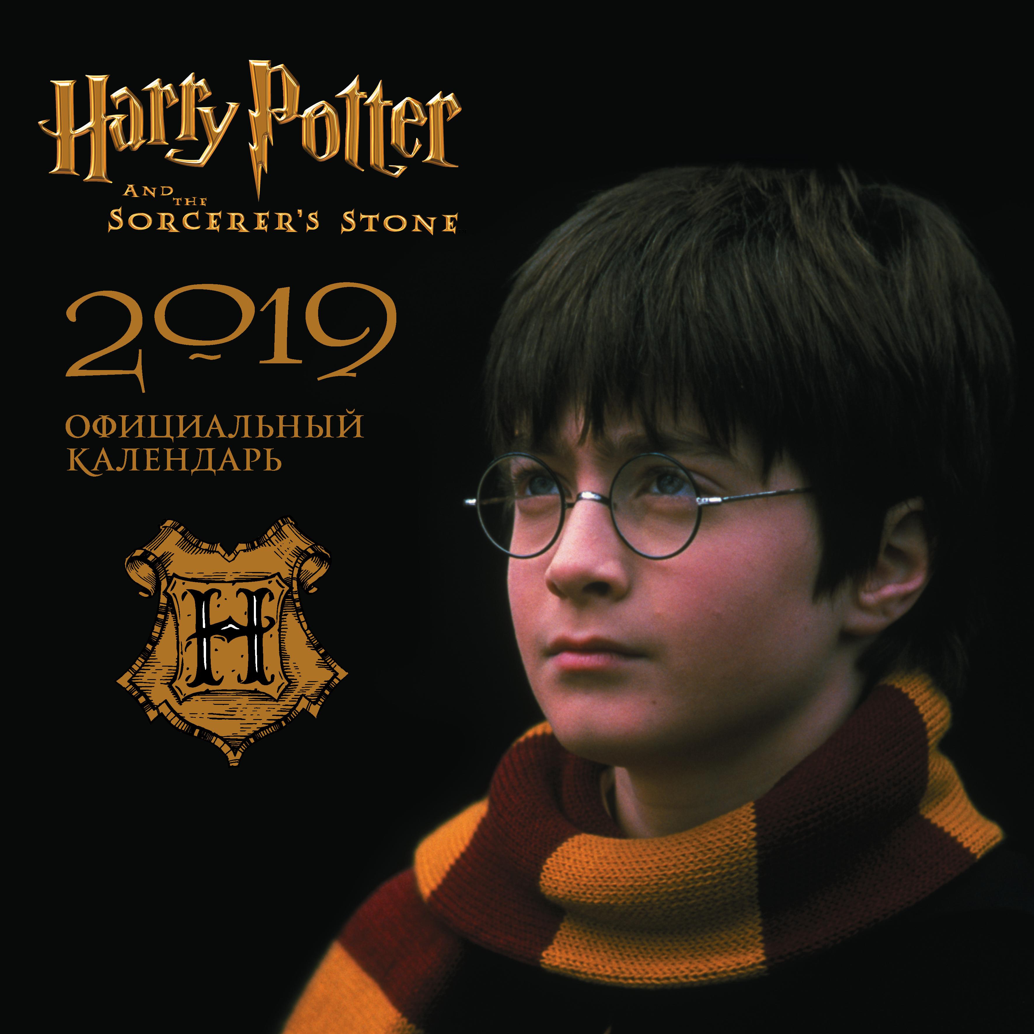 Гарри Поттер. Календарь настенный на 2019 год ISBN: 978-5-699-96535-9