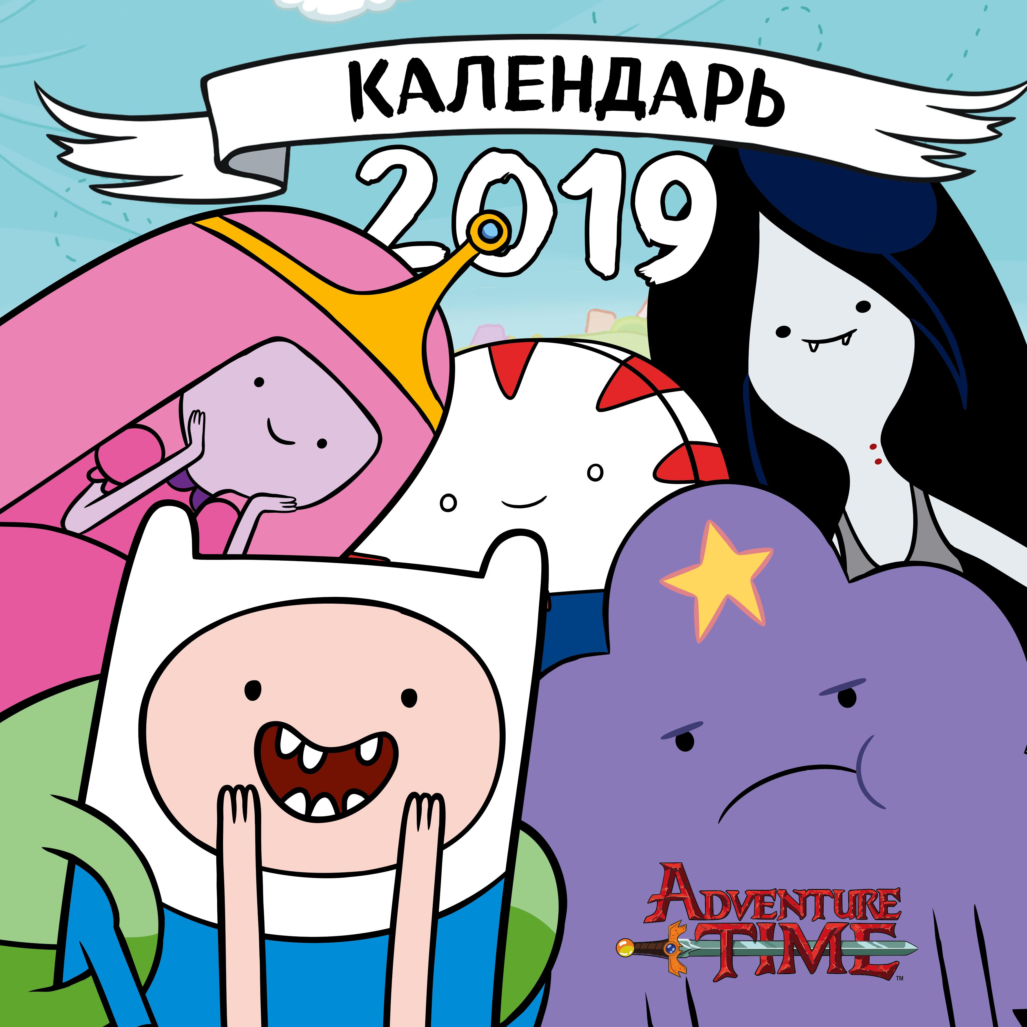Время приключений. Календарь настенный на 2019 год