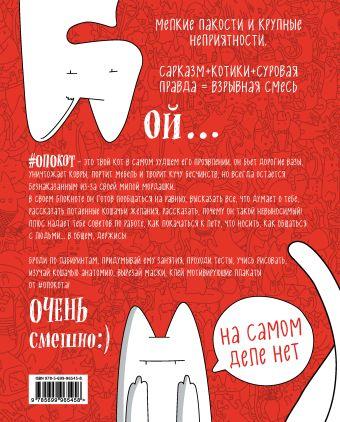 #опокот. Самый гадкий кот на свете (красный)