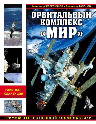 Орбитальный комплекс «Мир». Триумф отечественной космонавтики - фото 1