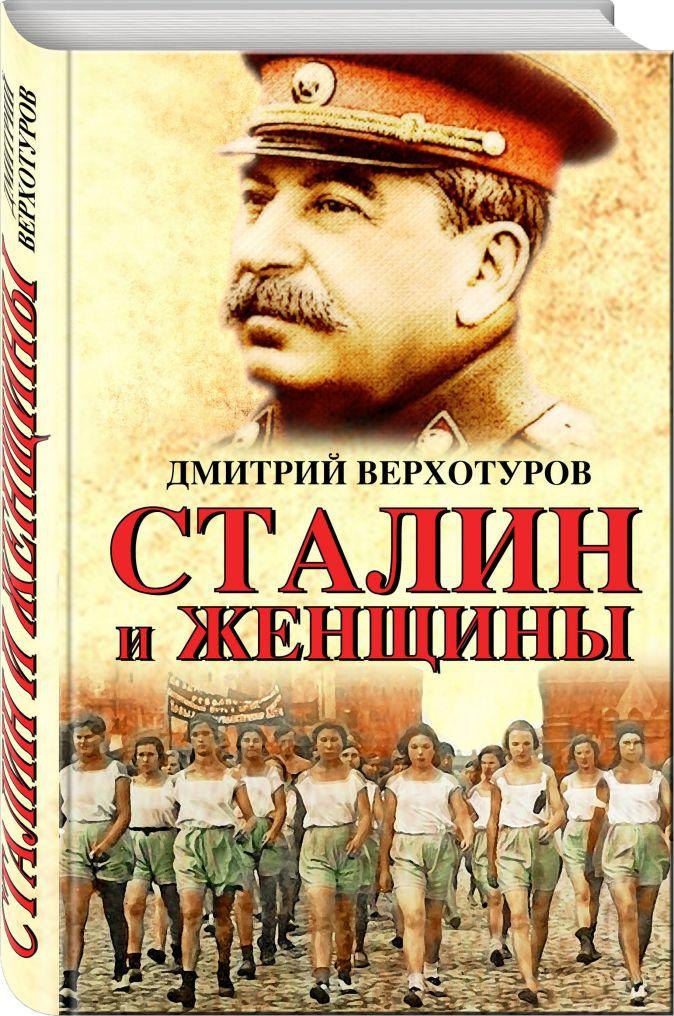 Дмитрий Верхотуров - Сталин и женщины обложка книги
