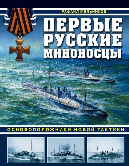 Первые русские миноносцы. Основоположники новой тактики - фото 1