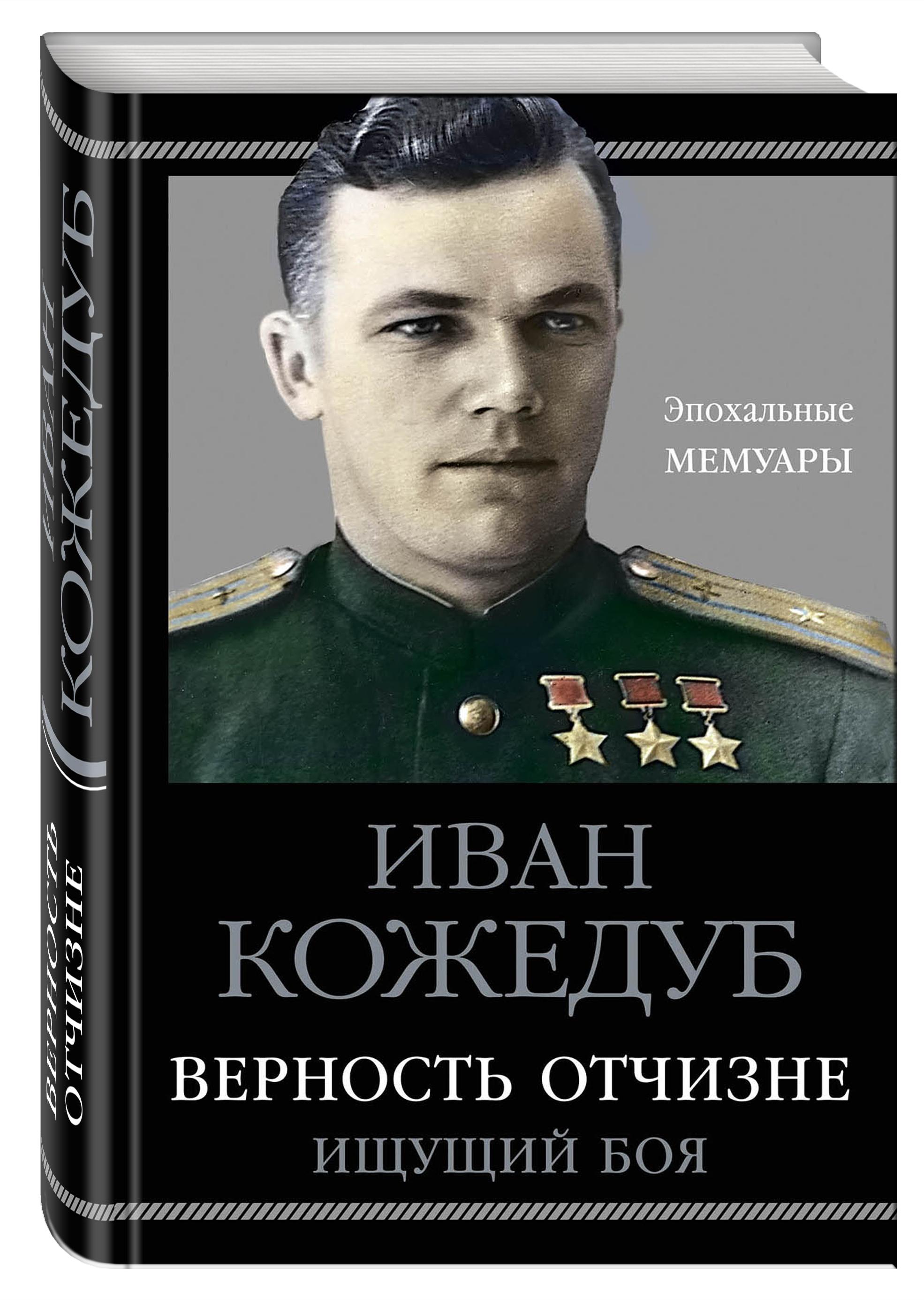 Кожедуб И.Н. Верность Отчизне. Ищущий боя рудель г пилот штуки мемуары аса люфтваффе 1939 1945
