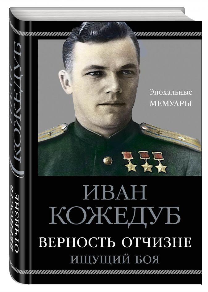 Иван Кожедуб - Верность Отчизне. Ищущий боя обложка книги