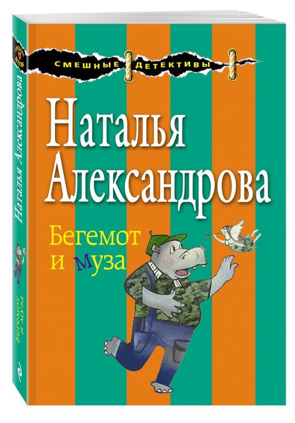 Бегемот и муза Александрова Н.Н.