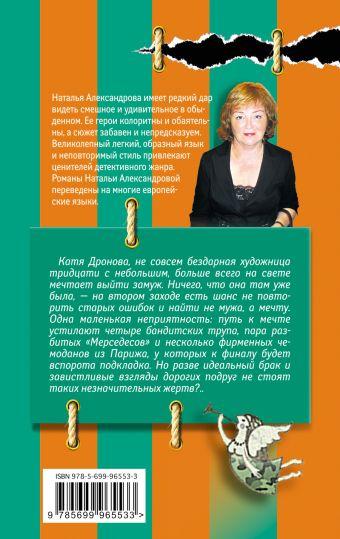 Бегемот и муза Наталья Александрова