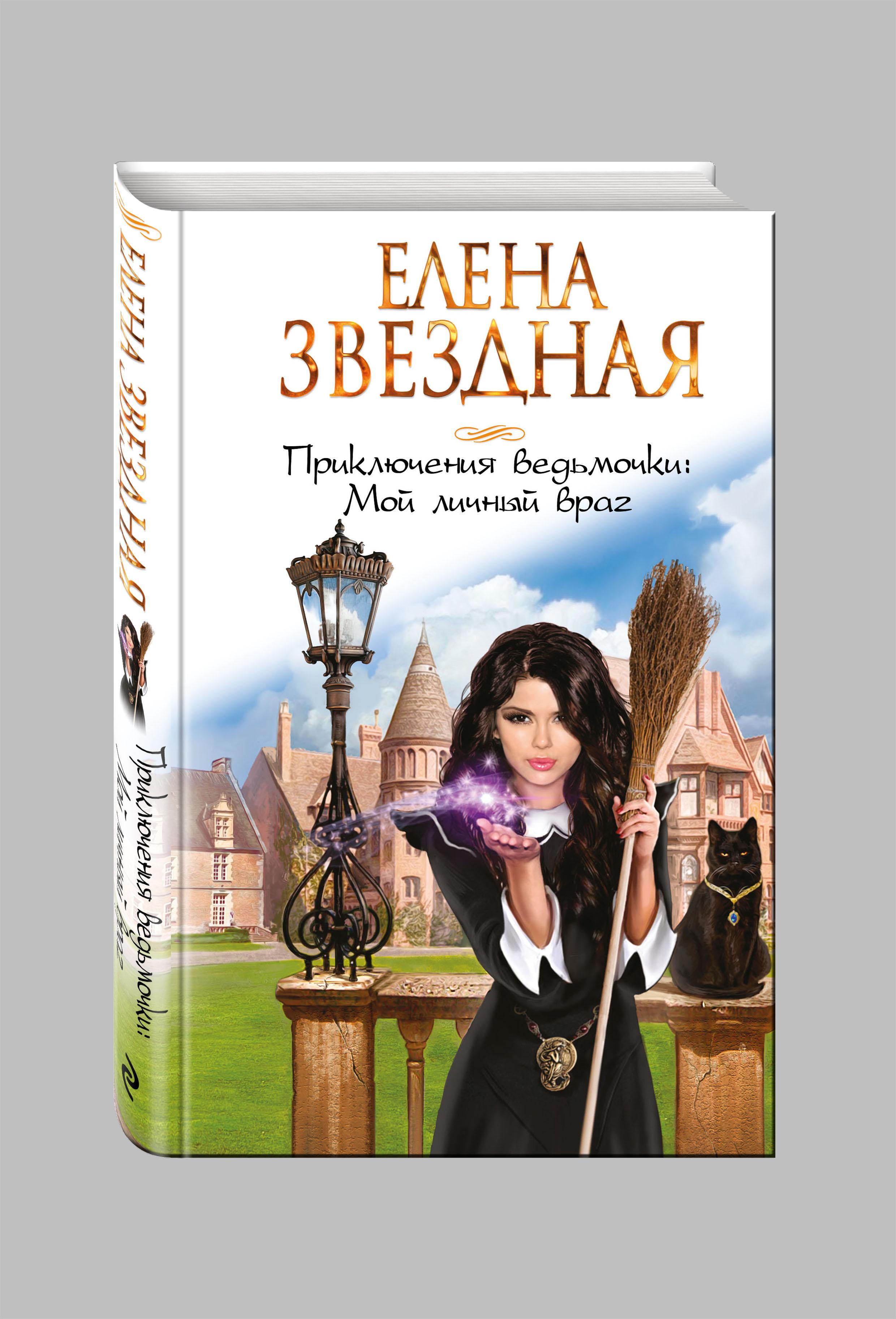 Елена Звездная Приключения ведьмочки: Мой личный враг