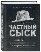Рибакофф Д. - Частный сыск. Секреты профессионального мастерства от ведущего детектива США' обложка книги