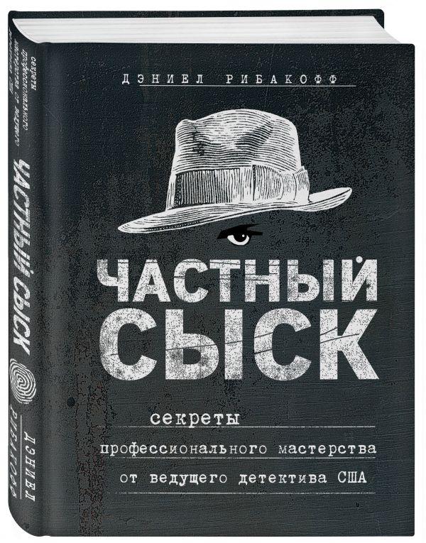 Zakazat.ru: Частный сыск. Секреты профессионального мастерства от ведущего детектива США. Рибакофф Дэниел