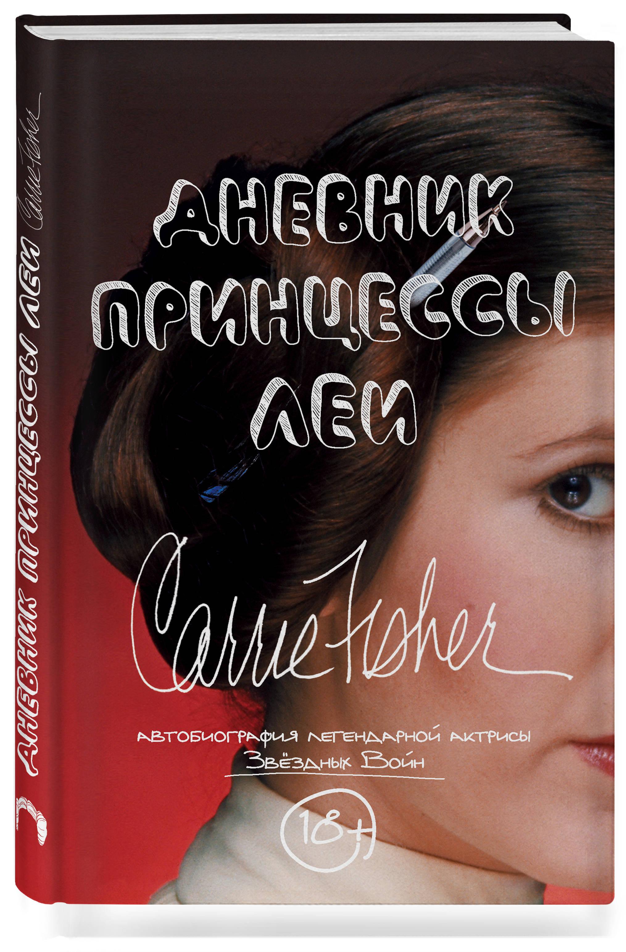 Кэрри Фишер Дневник принцессы Леи. Автобиография Кэрри Фишер серебряный дневник принцессы
