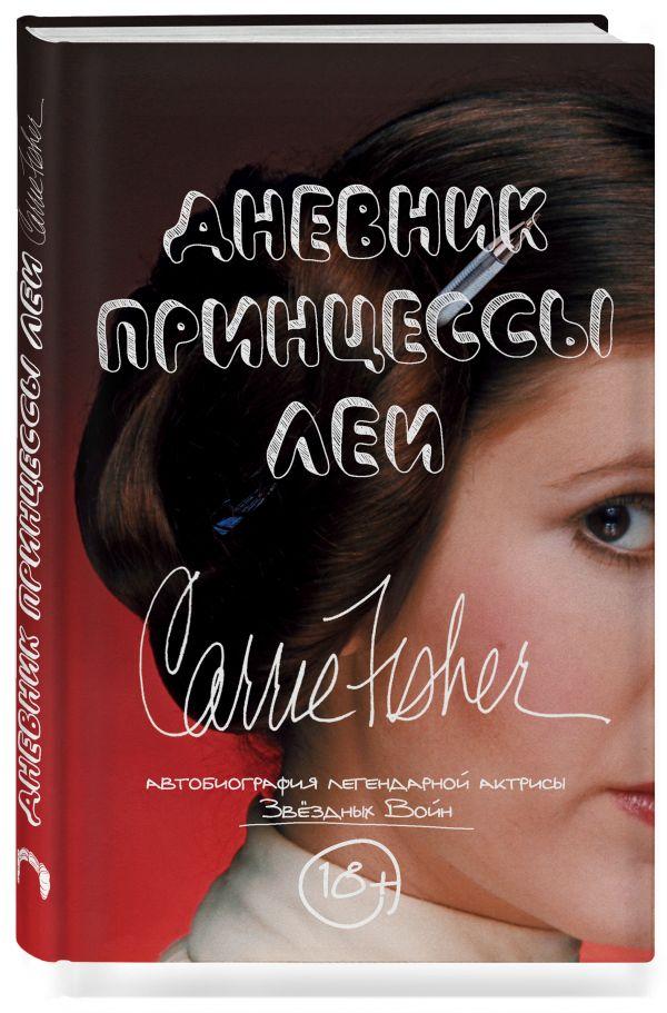 Дневник принцессы Леи. Автобиография Кэрри Фишер фото
