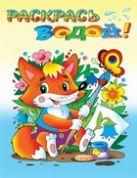 """Водная раскраска """"Рыжий лисёнок"""". 8 страниц-8 иллюстраций"""