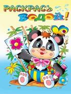 """Водная раскраска """"Маленькая панда"""". 8 страниц-8 иллюстраций - фото 1"""