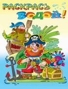 """Водная раскраска """"Пиратский остров"""". 8 страниц-8 иллюстраций"""