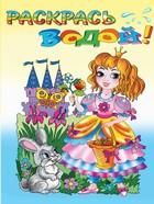 """Водная раскраска """"Сказочные принцессы"""". 8 страниц-8 иллюстраций"""