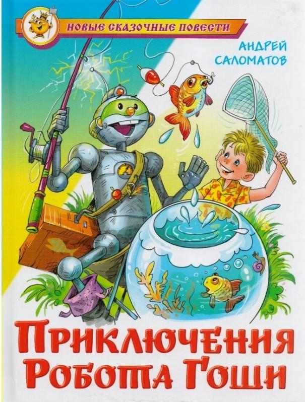 Саломатов А. - Приключения робота Гоши обложка книги