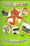 Сказки кота Гаврилы. Понарошкино. Внутренний блок-мелованная бумага
