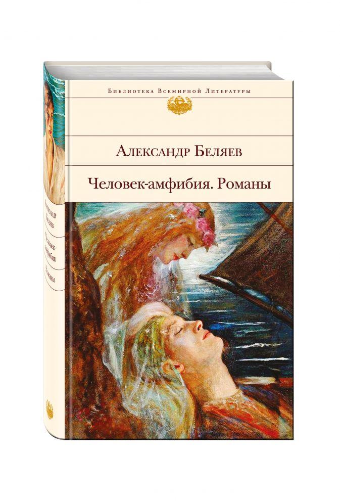 Александр Беляев - Человек-амфибия. Романы обложка книги