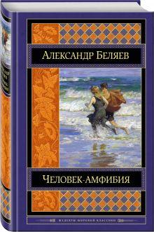 Человек-амфибия. Романы