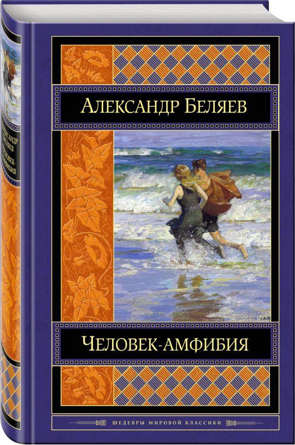Беляев Александр Романович Человек-амфибия. Романы